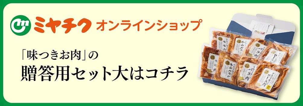 味付きお肉贈答用(大)