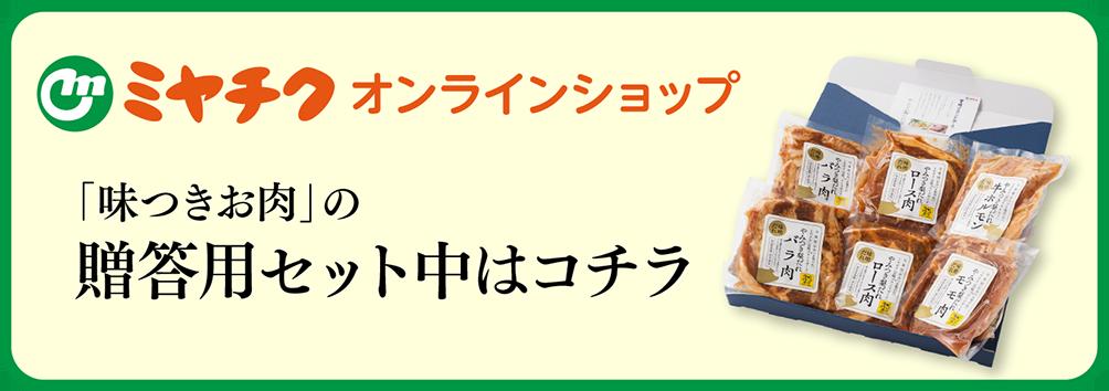 味付きお肉贈答用(中)