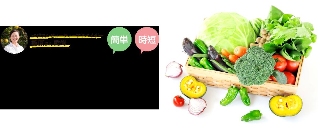季節の野菜レシピ